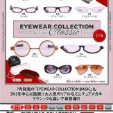 EYEWEAR COLLECTION CLASSIC(50個入り)