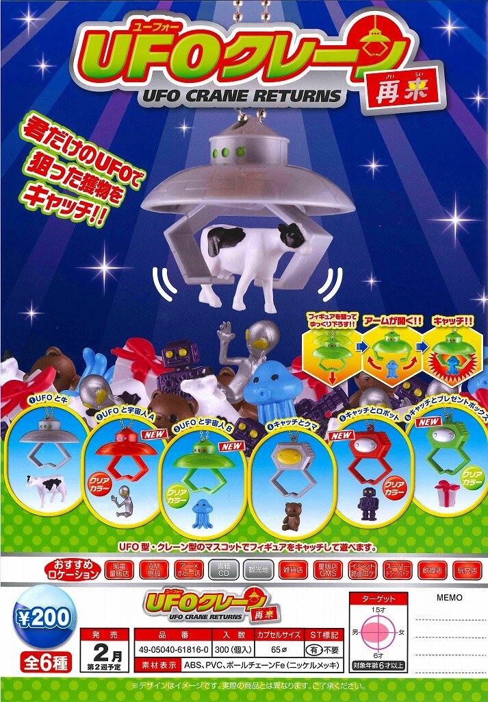 UFOクレーン-再来-(50個入り)