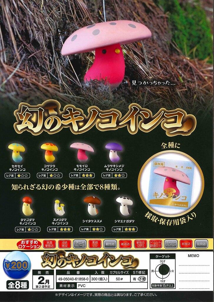 幻のキノコインコ(50個入り)