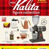 mini Kalita フィギュアコレクション(50個入り)