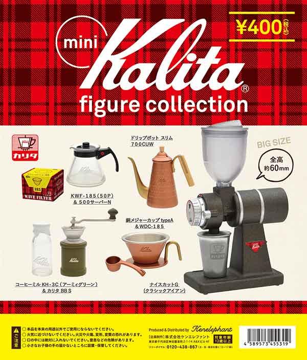 Kalita フィギュアコレクション(50個入り)
