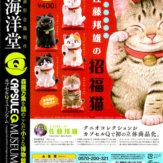 カプセルQミュージアム 佐藤邦雄の招福猫(30個入り)