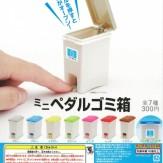 ミニペダルゴミ箱(50個入り)