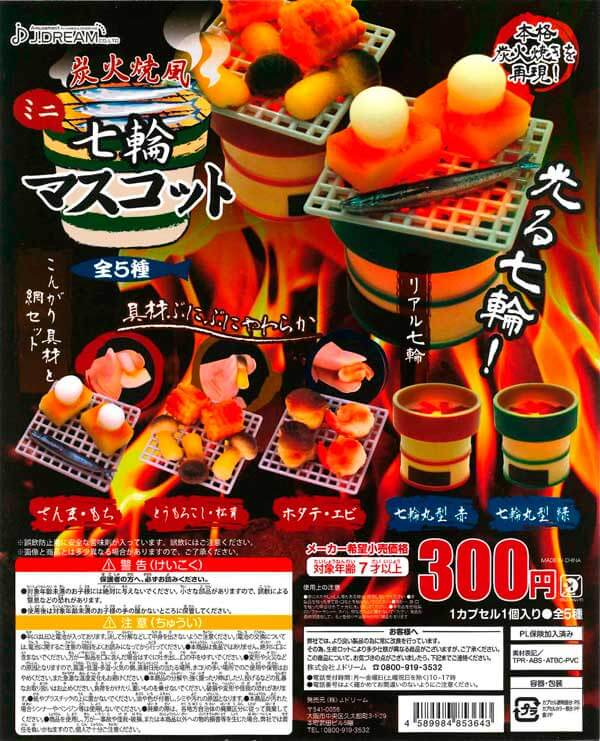 炭火焼風ミニ七輪マスコット(40個入り)