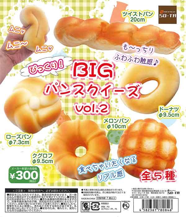 びっくり! BIG パンスクイーズ vol.2(40個入り)