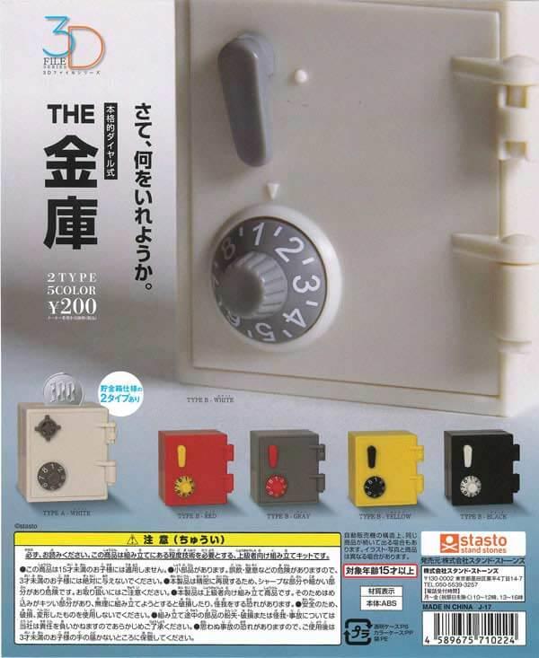 3Dファイルシリーズ THE金庫(50個入り)