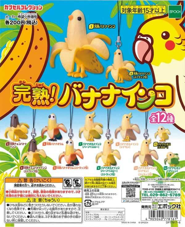 完熟!バナナインコ(50個入り)