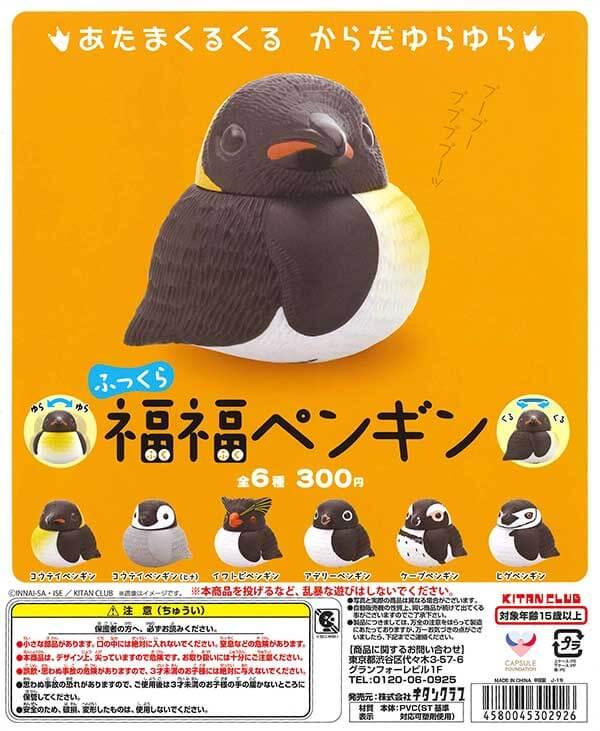 ふっくら福福ペンギン(40個入り)