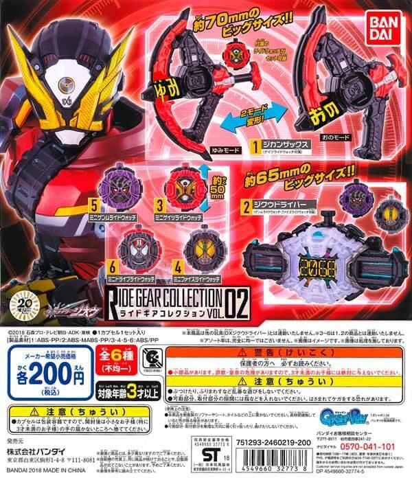 仮面ライダージオウ ライドギアコレクション vol.02(50個入り)