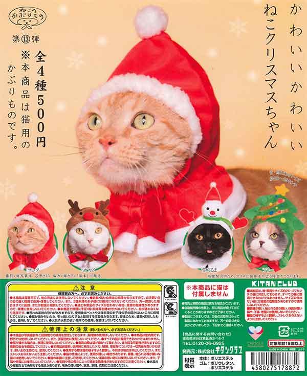かわいい かわいい ねこクリスマスちゃん(30個入り)