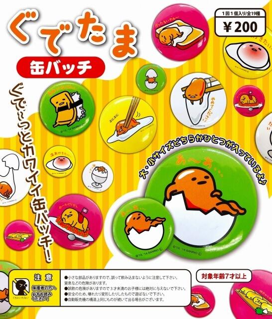 ぐでたま缶バッチ(50個入り)
