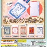 レトロおくすり袋ポーチ(50個入り)