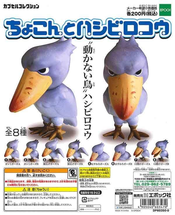 ちょこんとハシビロコウ(50個入り)