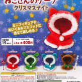 ねこさんのケープ クリスマスナイト(30個入り)