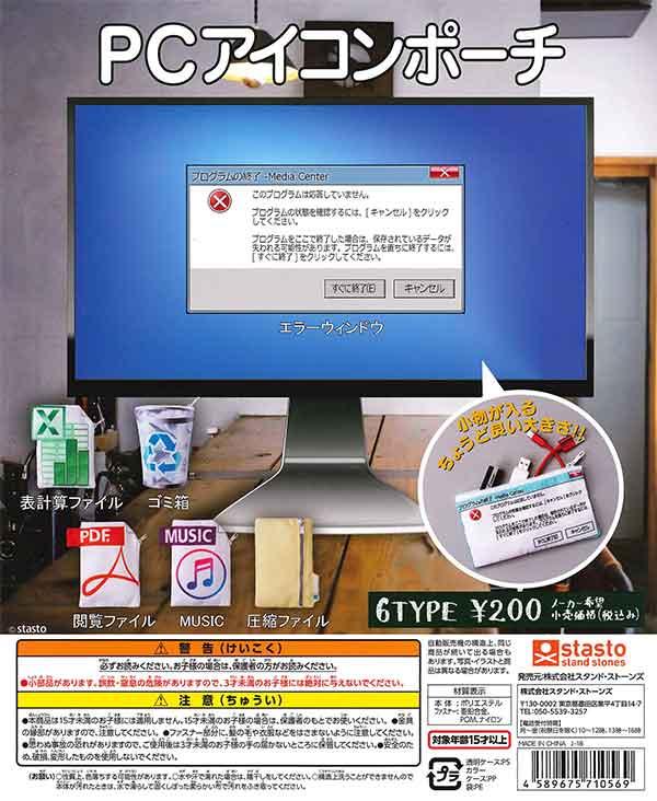 PCアイコンポーチ(50個入り)