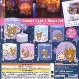 リラックマ キャンドルライト&シェードセット(40個入り)