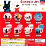 リサとガスパール ミニチュアティータイム(50個入り)