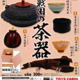 戦国の茶器(50個入り)