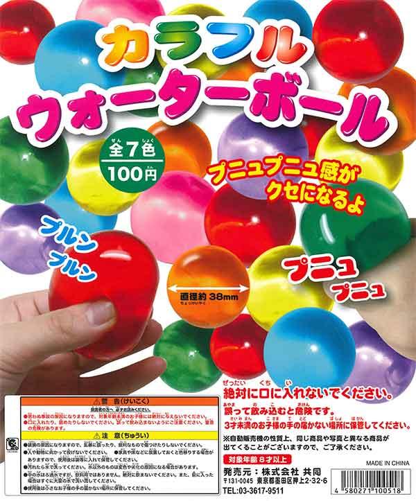 カラフルウォーターボール(100個入り)