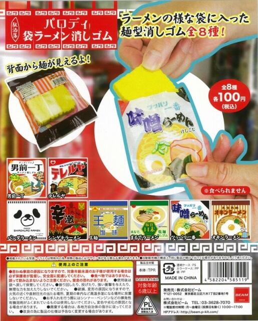 パロディー 袋ラーメン消しゴム(100個入り)