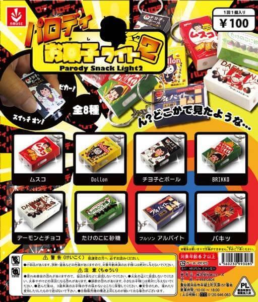 パロディお菓子ライト2(100個入り)