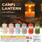 CAMP LANTERN[キャンプランタン](50個入り)