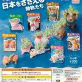 アニマルアトラクション 日本をささえる動物たち(40個入り)