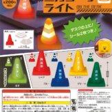 コロコロコレクション 三角コーンライト[ON THE DESK](50個入り)