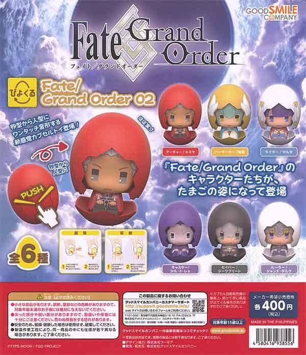 ぴよくる Fate/Grand Order 02(30個入り)