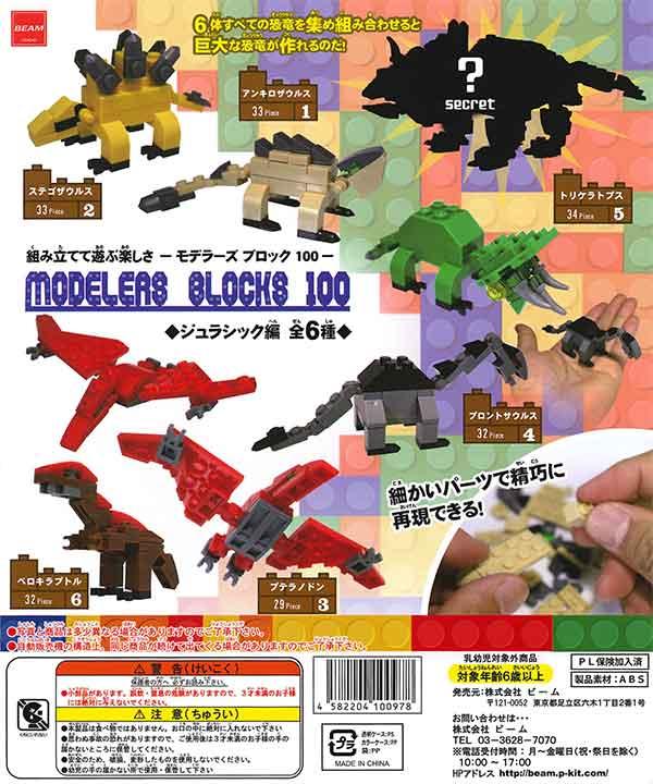 モデラーズブロック 100 ジュラシック編(100個入り)