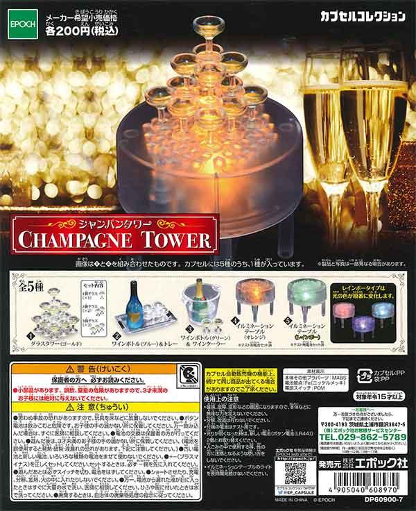 シャンパンタワー(50個入り)