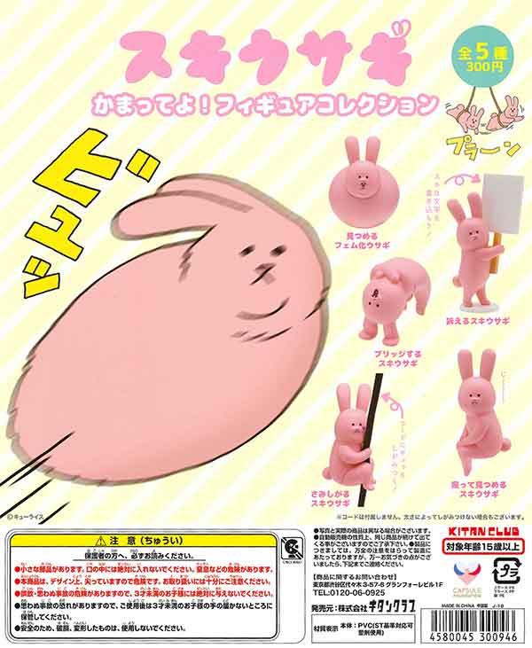 スキウサギ かまってよ!フィギュアコレクション(50個入り)