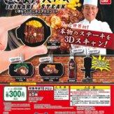 いきなり!ステーキ いきなり!ミニチュアマスコット(40個入り)