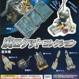 廃ロケットコレクション(50個入り)