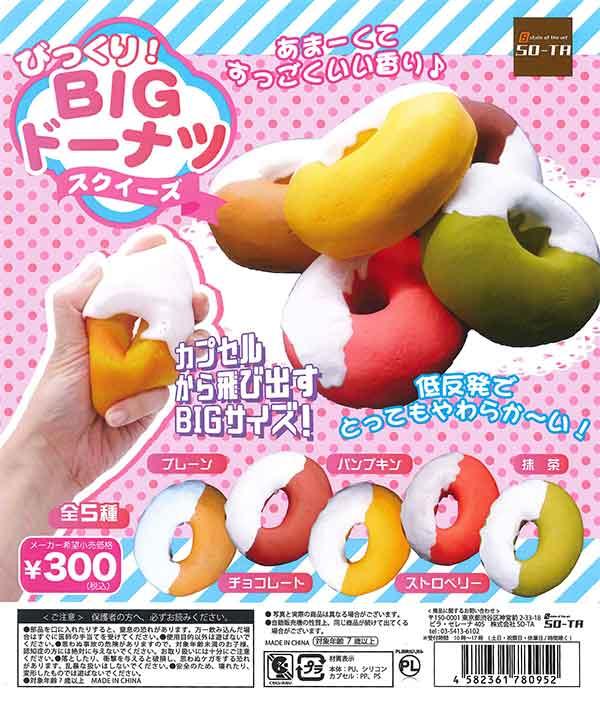 びっくり!BIG ドーナツスクイーズ(40個入り)