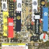アートユニブテクニカラー 戦国のぼりコレクション 天下分け目の大合戦編(40個入り)