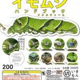 ネイチャーテクニカラーFLAT イモムシハンドブック メタルチャーム(50個入り)