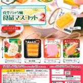 真空パック風食品マスコット2(50個入り)