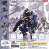 機動戦士ガンダム MOBILE SUIT ENSEMBLE 3.5(20個入り)