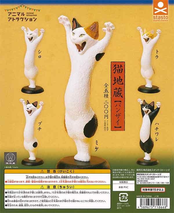 アニマルアトラクション 猫地蔵[バンザイ](50個入り)