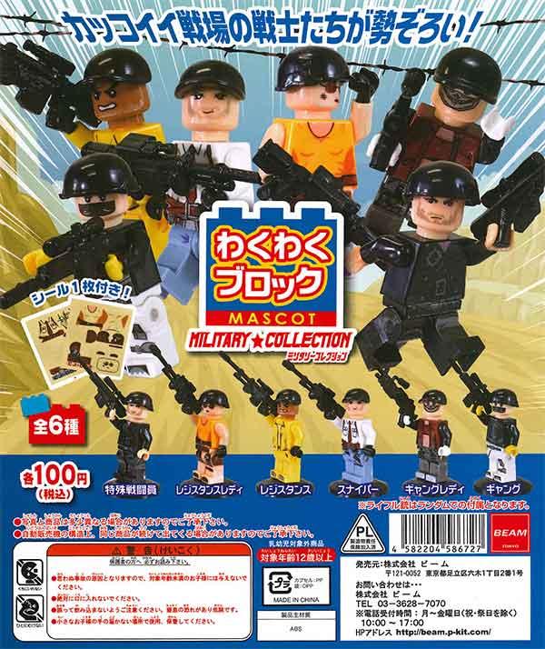 わくわくブロックフィギュア -ミリタリーコレクション-(100個入り)