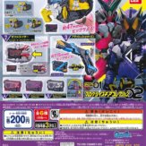 仮面ライダーゼロワン プログライズギアコレクション02(50個入り)