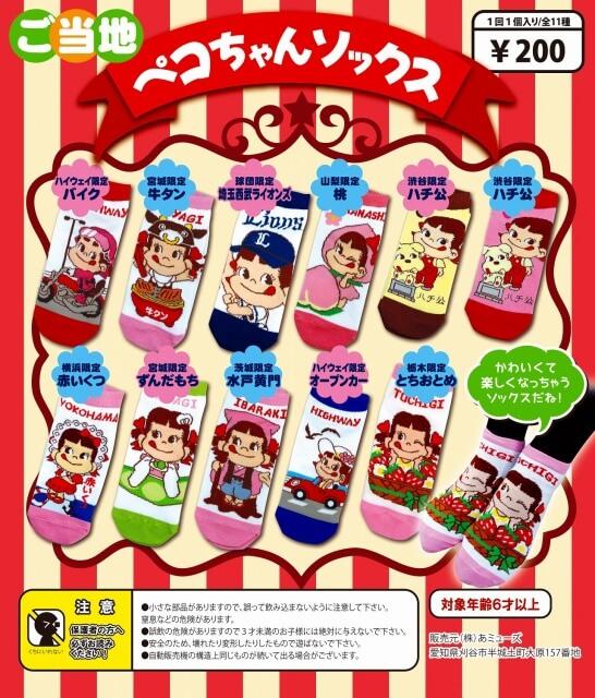 ご当地ペコちゃんソックス(50個入り)
