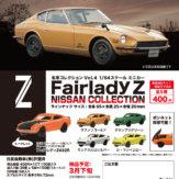 名車コレクション Vol.4 1/64スケール ミニカーFairlady Z NISSAN COLLECTION(30個入り)