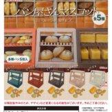 パン屋さんマスコット(40個入り)