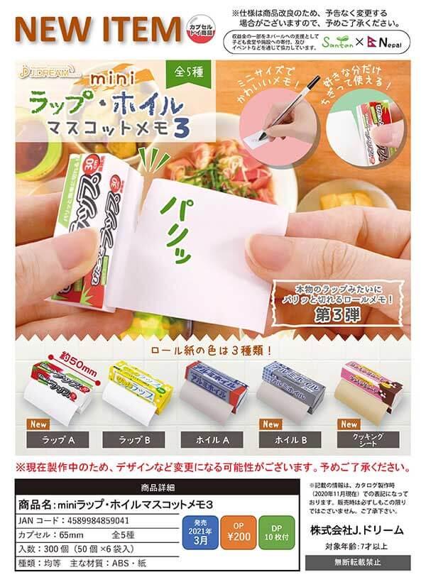 mini ラップ・ホイル マスコットメモ3(50個入り)