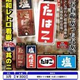 昭和レトロ看板 たばこと塩 其の二(40個入り)