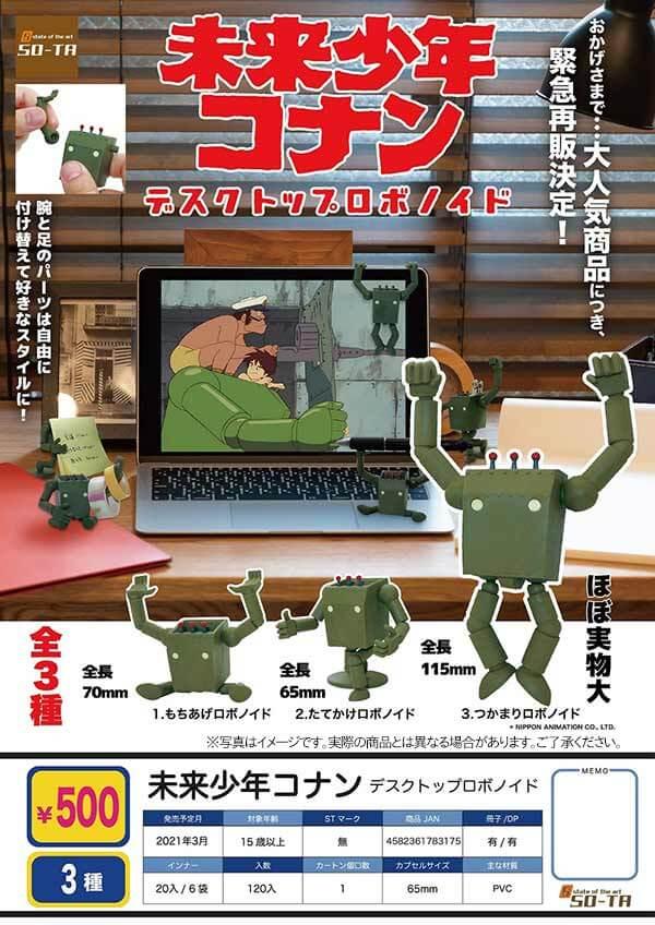 未来少年コナン デスクトップロボノイド(20個入り)