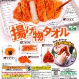 揚げ物タオル(50個入り)