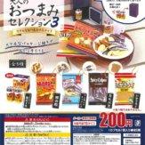 大人のおつまみセレクション3(50個入り)